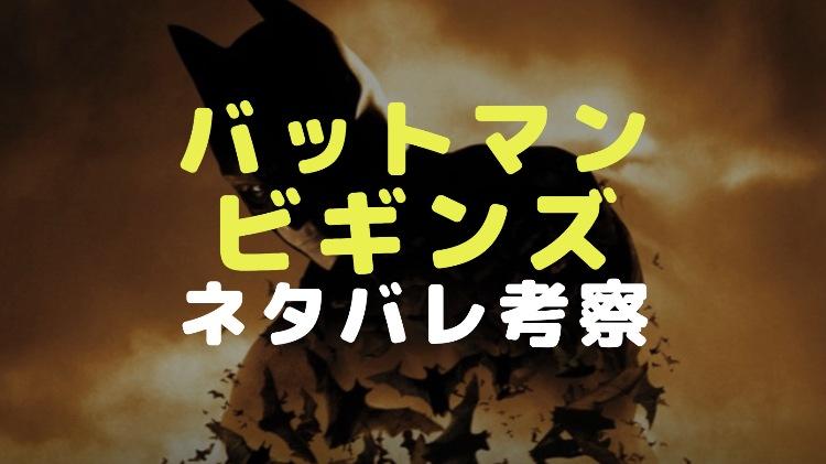 バットマンビギンズのネタバレ考察|影の同盟がゴッサムを崩壊させたい理由