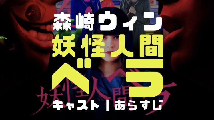 妖怪人間ベラ(映画)のキャスト|森崎ウィンの役どころと怖すぎる予告動画を調査