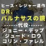 Dr.パルナサスの鏡のカバー画像