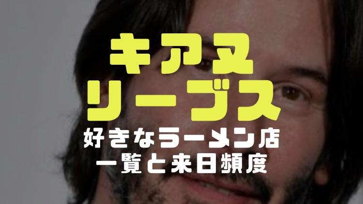 キアヌリーブスの好きな日本のラーメン店一覧|来日頻度はどれくらい?