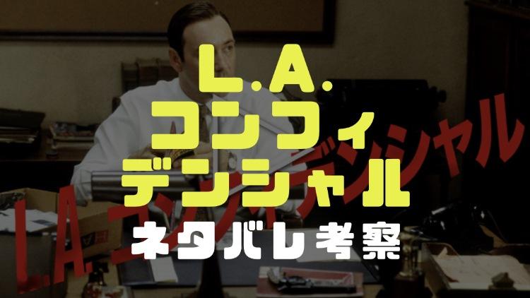 LAコンフィデンシャルのネタバレ考察|リンがエドと寝た理由をバドのためと言った意味
