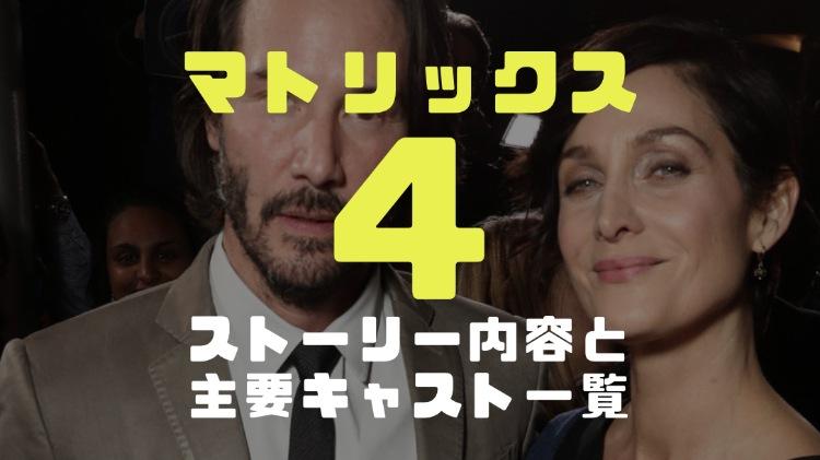 映画マトリックス4のストーリー内容とキャスト|モーフィアスとエージェントスミスが出ない理由