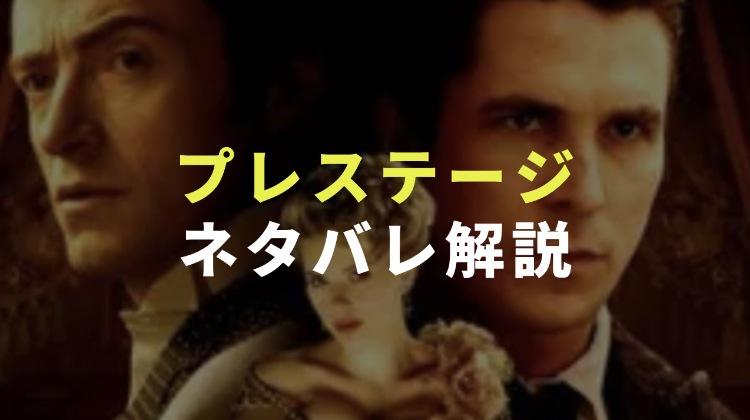 映画プレステージのあらすじとネタバレ解説|ボーデンとファロンは双子とコピーどっち?