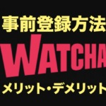 WATCHA(ウォッチャ)のロゴ画像