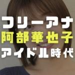 阿部華也子の顔画像