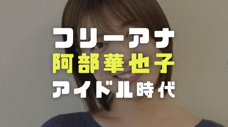 阿部華也子の経歴|ご当地アイドルSPATIOの頃と気象予報士資格の取得時期を徹底調査