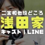 浅田家のカバー画像