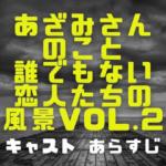 映画あざみさんのこと誰でもない恋人たちの風景vol.2のカバー画像