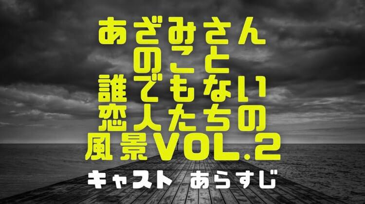 映画あざみさんのこと誰でもない恋人たちの風景vol.2のキャスト経歴やあらすじと予告動画