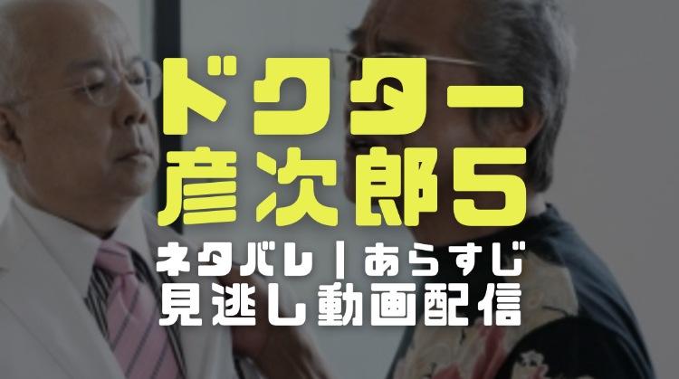 ドクター彦次郎5のネタバレあらすじやキャストと再放送から見逃し動画の見方まで調査