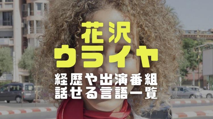 花沢ウライヤの顔画像