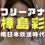 樺島彩の顔画像