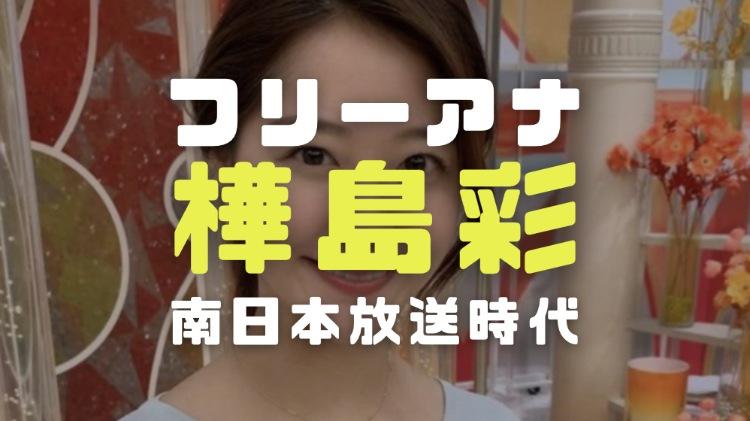 樺島彩アナの経歴学歴|出演テレビ番組や南日本放送時代の画像がかわいいか調査