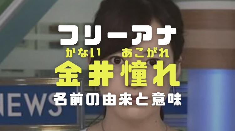 金井憧れ(あこがれ)の変な名前の由来や改名を考えた過去と北海道放送時代のあだ名を調査