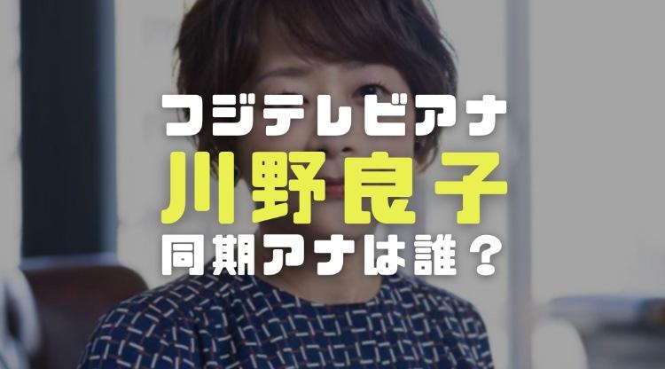 川野良子アナの経歴学歴|出演テレビ番組や同期アナウンサーとフジテレビ所属経緯を調査