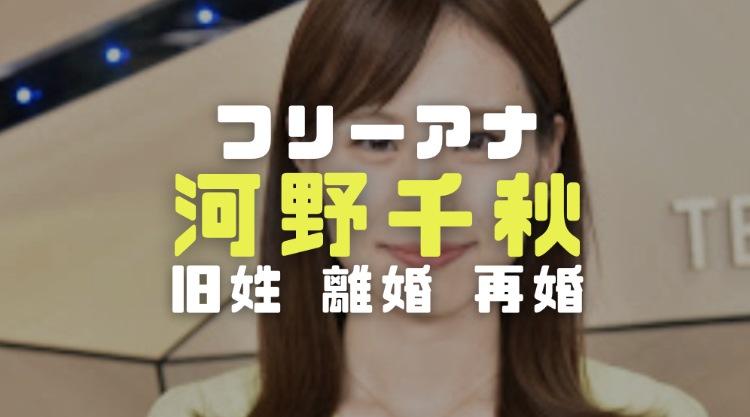 河野千秋アナウンサーの結婚歴|旧姓や離婚原因と再婚相手を徹底調査