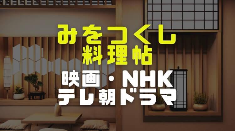 みをつくし料理帖のキャスト|映画とNHKテレ朝ドラマ版との違い
