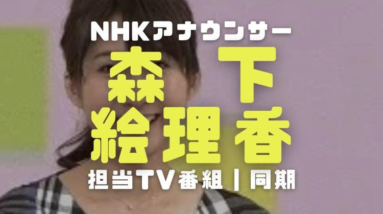 森下絵理香NHKアナの経歴|担当出演テレビ番組や同期アナウンサーと年収を調査