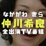 仲川希良の顔画像