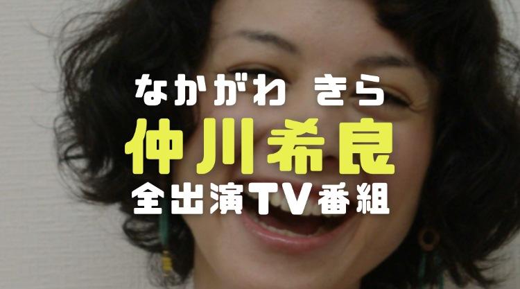 仲川希良の全経歴と学歴|出演テレビ番組やCMと登場雑誌|メインMCのBENTO EXPOの評価