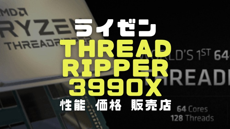 ライゼンスレッドリッパー3990Xの画像
