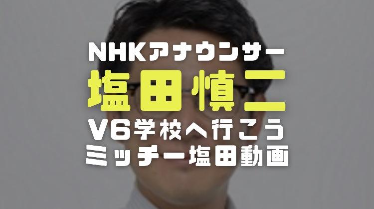 塩田慎二の経歴|学校へ行こう出演動画でミッチー塩田時代を確認