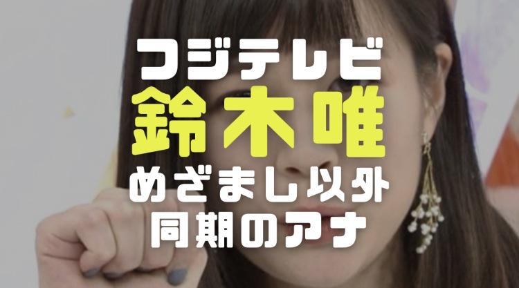 鈴木唯アナウンサーの経歴学歴|めざましテレビ以外の出演番組や同期アナを調査
