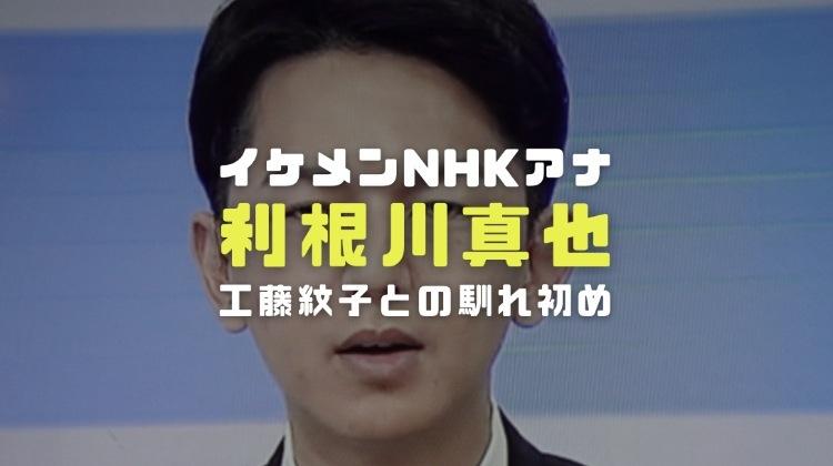 利根川真也のアナウンサー経歴|イケメンな顔画像や結婚相手工藤紋子との馴れ初めを調査