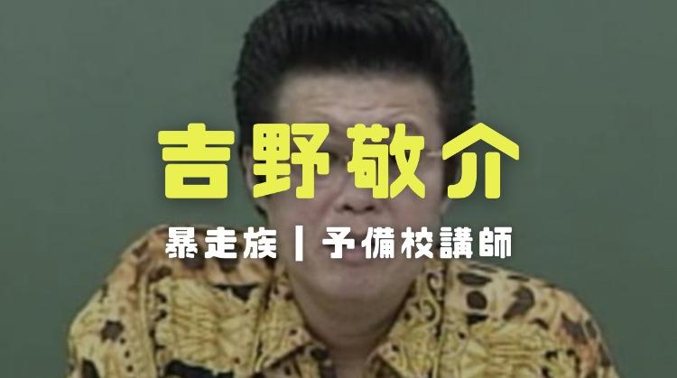 吉野敬介の顔画像