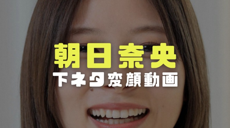 朝日奈央の経歴|アイドリング解散後ゴッドタンの下ネタや変顔動画から現在の出演番組まで