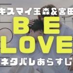 BE LOVEのカバー画像