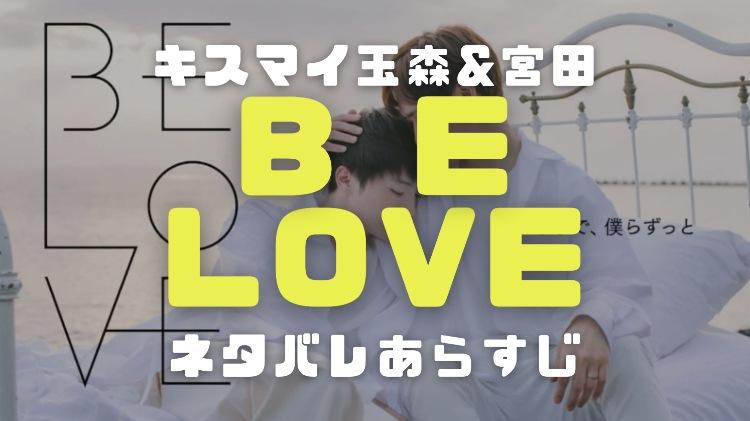 BE LOVE無料動画|玉森裕太と宮田俊哉主演ドラマのネタバレあらすじやキャストを調査