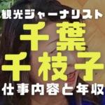 千葉千枝子観光ジャーナリストの顔画像