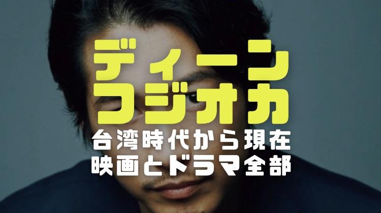 ディーンフジオカの経歴学歴|台湾時代から現在までの出演ドラマや映画全リスト