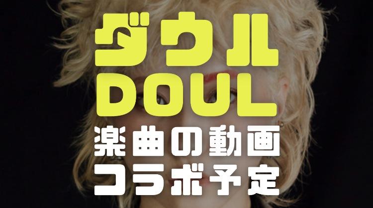 ダウル(DOUL)の歌手経歴|楽曲動画や今後のリリースとコラボ予定を調査