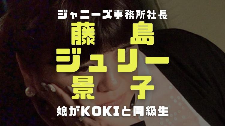 藤島ジュリー景子の娘とKokiと同級生で親友?芸能界デビューの可能性を調査
