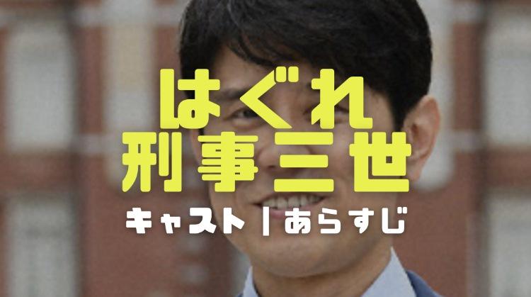 はぐれ刑事三世(スペシャルドラマ)のキャストやあらすじと見逃し無料動画の視聴方法を調査