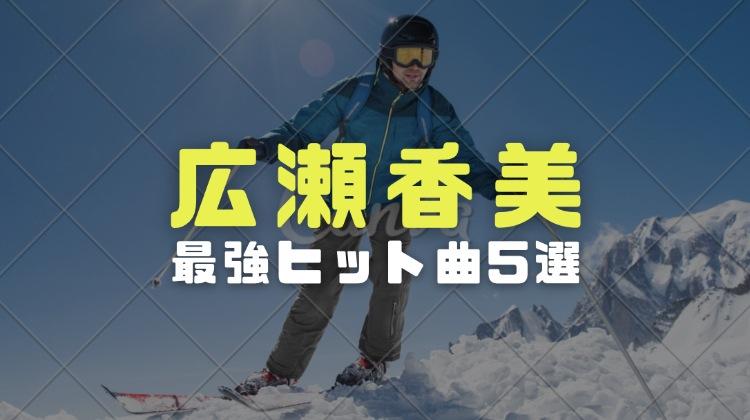 広瀬香美のヒット曲最強5選|売り上げ枚数やタイアップCM動画