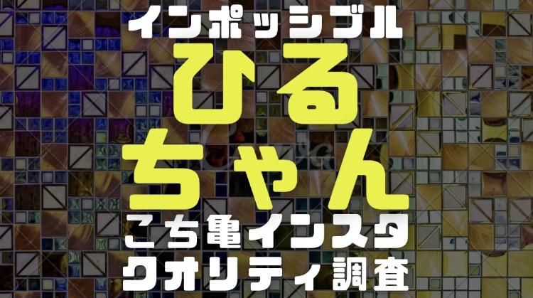 ひるちゃん(芸人インポッシブル)の経歴と芸風|こち亀表紙インスタ画像のクオリティを調査