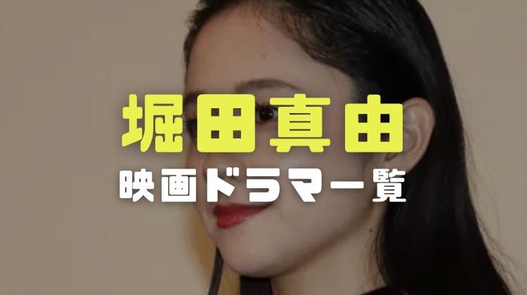 堀田真由の経歴学歴|ドラマや映画一覧と連ドラ主演がない理由を調査
