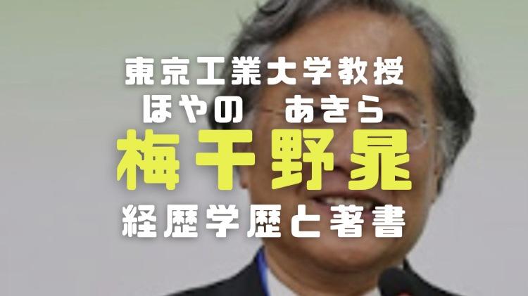 梅干野晁(ほやのあきら)東京工業大学教授の経歴と学歴|著書や専門分野と受賞歴