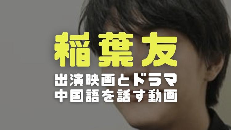 稲葉友の経歴|出演ドラマや映画とテレビ番組|中国語を話す動画を確認