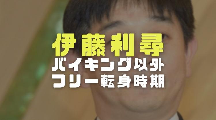 伊藤利尋の顔画像