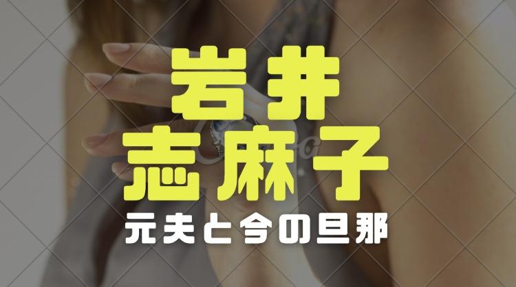 岩井志麻子のロゴ画像