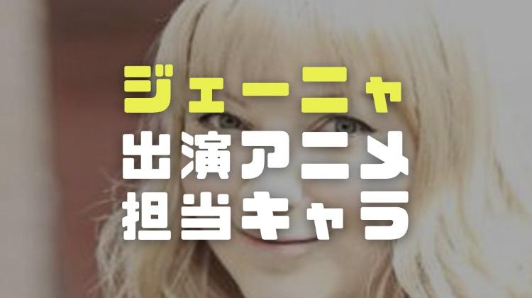 ジェーニャの声優経歴|出演アニメ担当キャラやテレビ番組とかわいい顔画像を徹底調査
