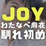 JOYとわたなべ麻衣の顔画像