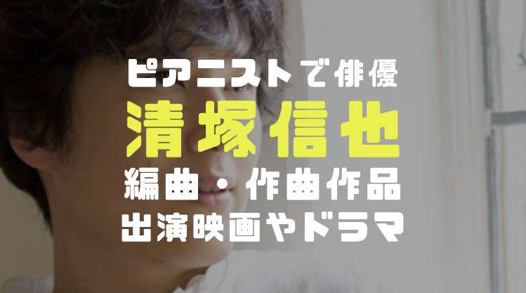 清塚信也の経歴|作曲や編曲した作品から俳優として出演ドラマや映画