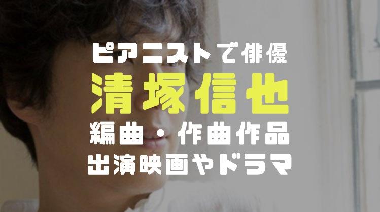 清塚信也の顔画像