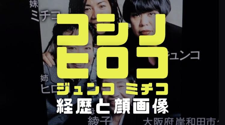 コシノヒロコとジュンコとミチコ三姉妹の経歴と年齢や顔画像比較