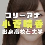 小菅晴香の顔画像